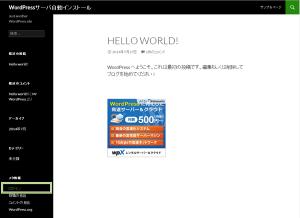07_インストール済み状態のブラウザ表示とログイン