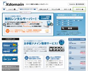 01_xdomainサイト・ログイン