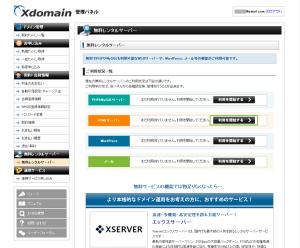 03_HTMLサーバーの利用を開始する