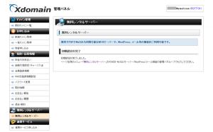 04_HTMLサーバーの初期設定の完了