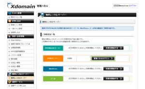 05_管理パネルログイン