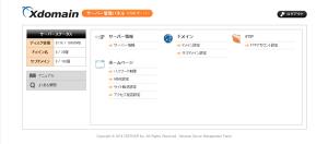 06_サーバー管理パネル(HTML)