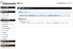 04_PHP&MySQLサーバーの初期設定の完了
