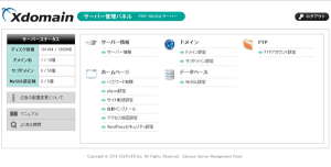06_サーバー管理パネル(PHP&MySQL)