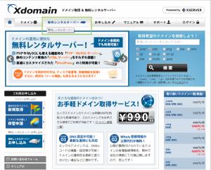 01_無料レンタルサーバの選択