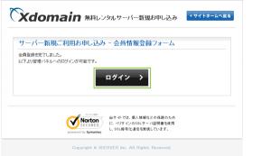 09_会員情報の登録完了とログイン