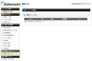 10_管理パネルログイン・無料レンタルサーバー