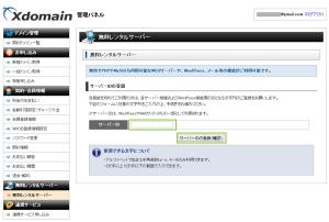 11_無料レンタルサーバIDの登録