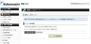 12_無料レンタルサーバIDの登録確認