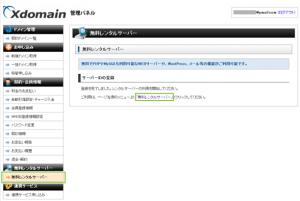 13_無料レンタルサーバIDの登録完了