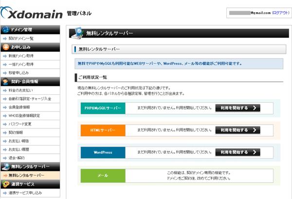 14_無料レンタルサーバ管理パネル