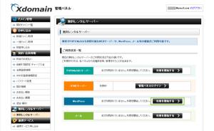 03_WordPressサーバーの利用を開始する