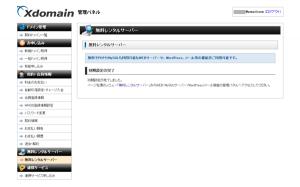 04_WordPressサーバーの初期設定の完了
