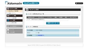 06_サーバー管理パネル(WordPress)