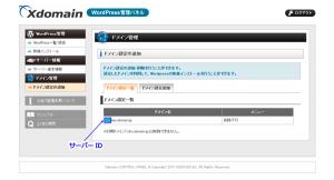 08_ドメインの設定画面
