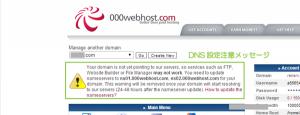 04_DNS未設定メッセージ