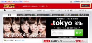 05_お名前.com