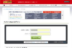 06_お名前.comログイン