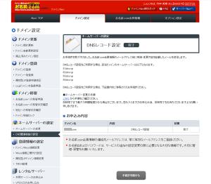 15_DNSレコード設定完了