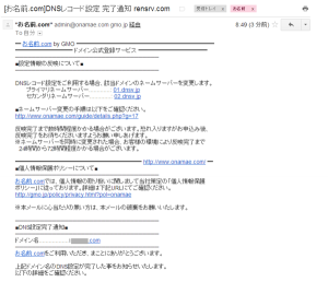 16_DNSレコード設定完了メール