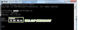 17_DNSレコードの確認