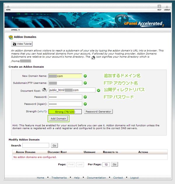 07_登録するドメイン情報の入力