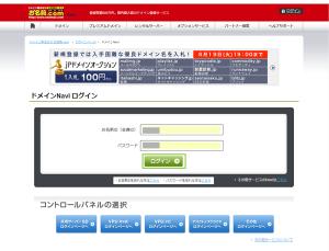 12_お名前.comログイン