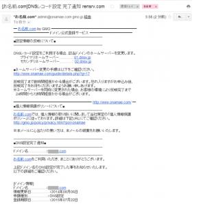 21_DNSレコード設定完了メール