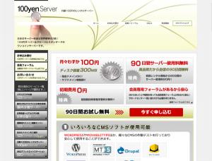 01_100円サーバーサイト