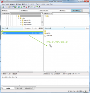 01_FileZilla Clientアップロード