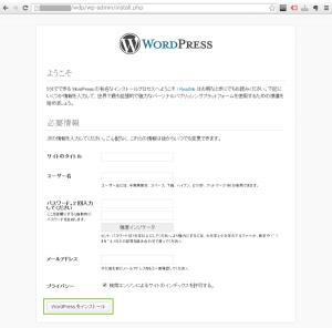 03_WordPressセットアップ