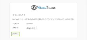 04_WordPressセットアップ完了