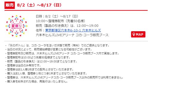 08_六本木ヒルズLIVEアリーナ会場