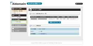 02_xdomain管理パネルドメイン追加