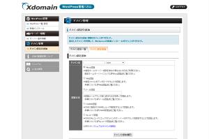 05_ドメイン設定追加画面