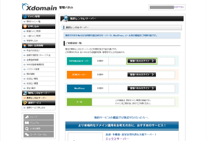 01_PHP&MySQL管理パネルログイン