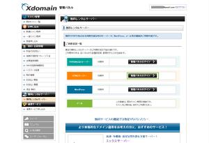 07_HTML管理パネルログイン