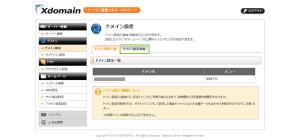 09_ドメインの追加