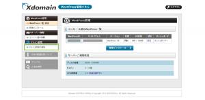 14_WordPress管理パネル