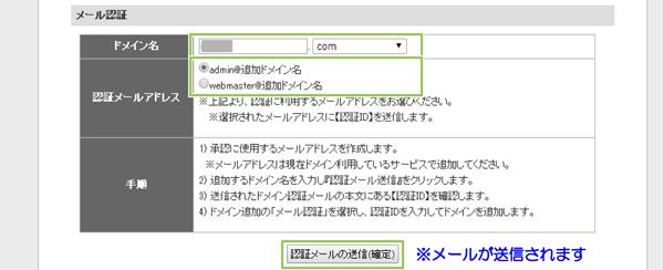 18_ドメイン認証メール送信