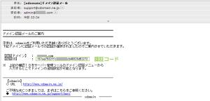 19_受信メール確認と認証ID