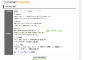 20_認証IDの入力とメール認証