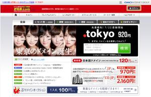 01_お名前.comサイト