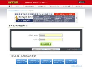 02_お名前.comログイン