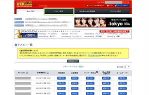 03_お名前.comドメイン設定選択