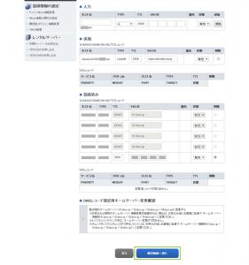 08_CNAMEレコード追加
