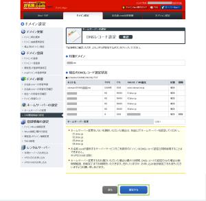 09_CNAMEレコード追加の確認