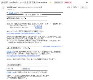 11_DNSレコード変更完了通知メール