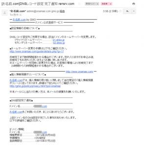 16_DNSレコード変更完了通知メール