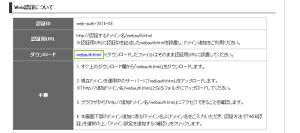06_Web認証ファイルのダウンロード